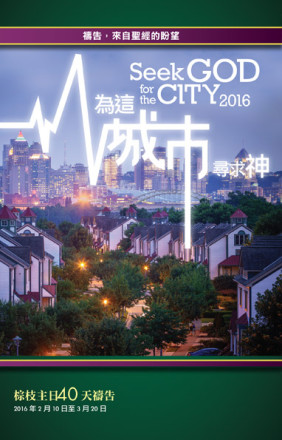 SG16-FrontCover-chinese-Lg